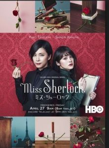 MissSherlock-221x300