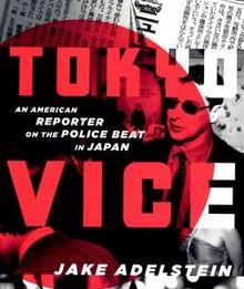 HBOMax_TokyoVice